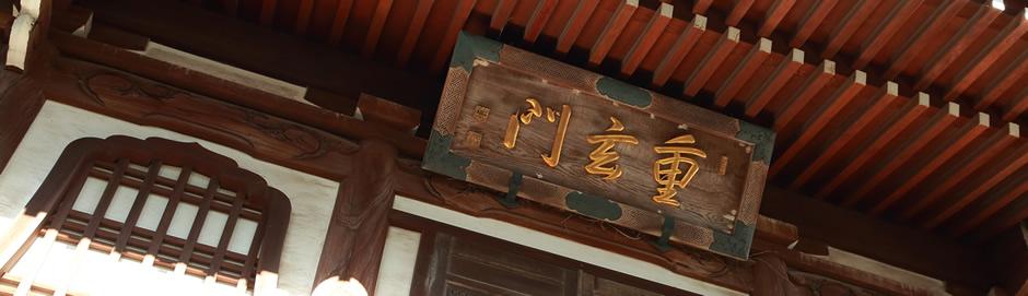 常照寺の縁起