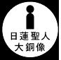 日蓮聖人大銅像